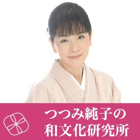 つつみ純子の和文化研究所
